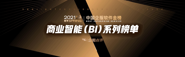 2021春季 · 中国企服软件金榜 _商业智能(BI)系列榜单